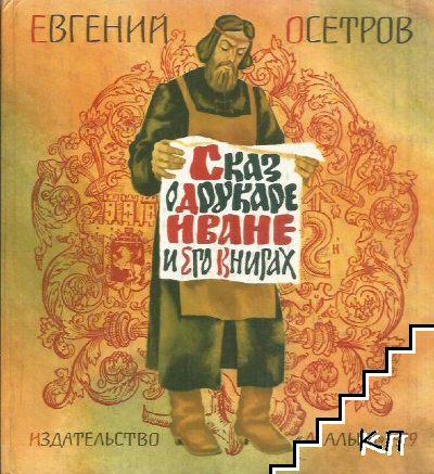 Сказ о друкаре Иване и его книгах