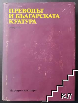 Преводът и българската култура