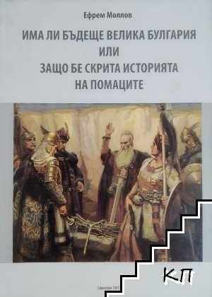 Има ли бъдеще Велика Булгария, или защо бе скрита историята на помаците