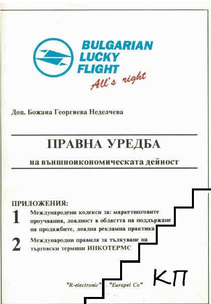 Правна уредба на външноикономическата дейност