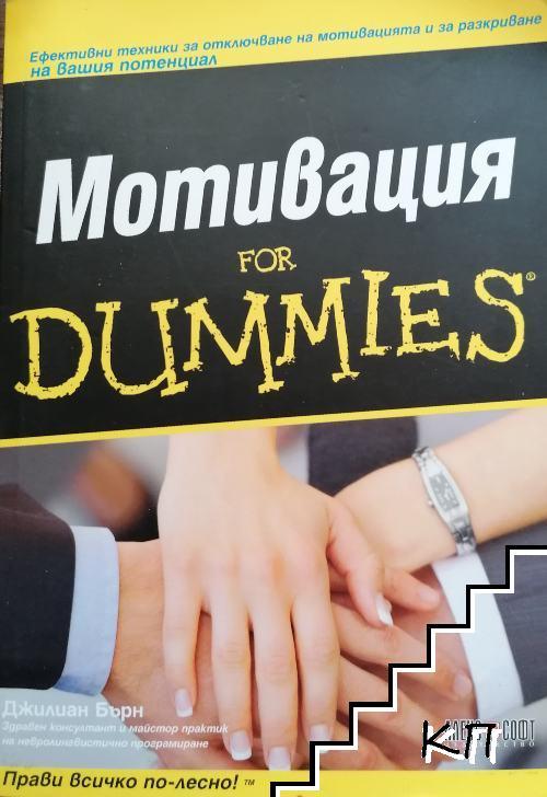 Мотивация for Dummies