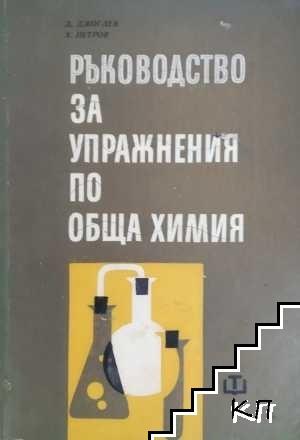 Ръководство за упражнения по обща химия
