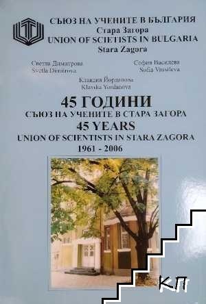 45 години Съюз на учените в Стара Загора 1961-2006