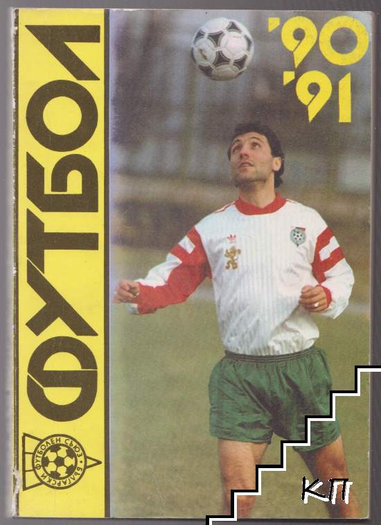 Футбол '90-'91