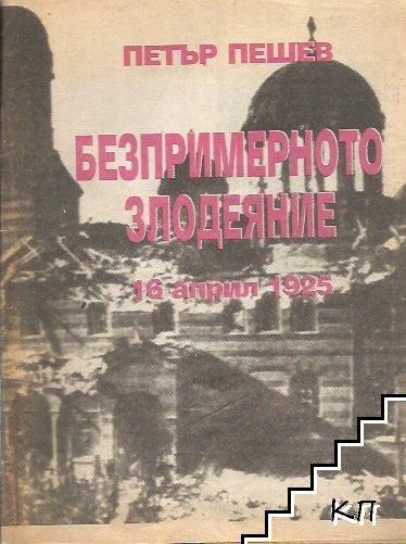 Безпримерното злодеяние - 16 април 1925. Историческите събития и деятели отъ навечерието на Освобождението ни до днесъ