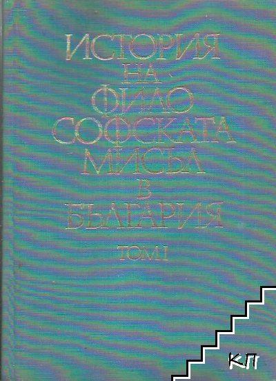 История на философската мисъл в България. Том 1