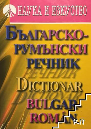 Българско-румънски речник / Dictionar Bulgar-Român