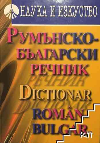 Румънско-български речник / Dicţionar Român-Bulgar