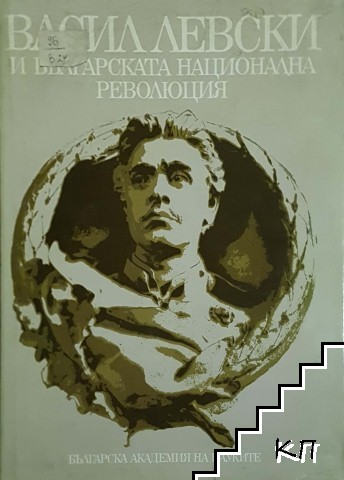 Васил Левски и българската национална революция
