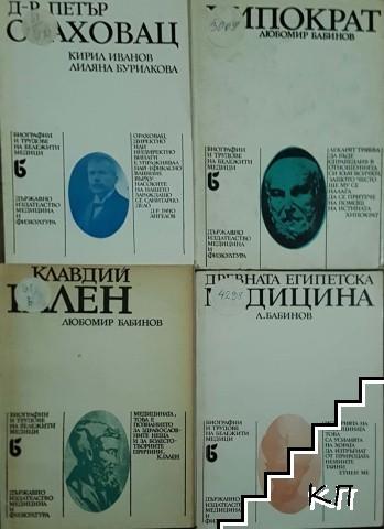 """Библиотека """"Биографии и трудове на бележити медици"""". Комплект от 4 книги"""