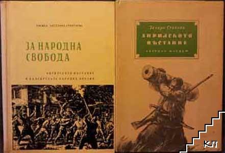 За народна свобода / Априлското въстание