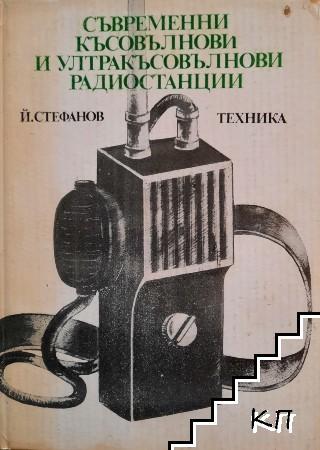 Съвременни късовълнови и ултракъсовълнови радиостанции