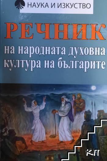 Речник на народната духовна култура на българите