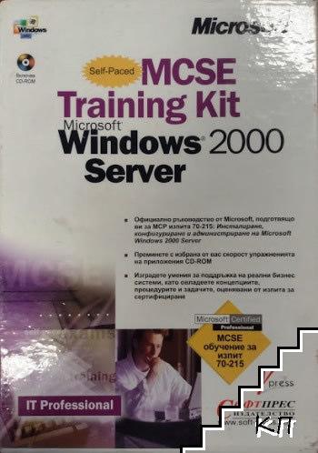 MCSE Training Kit: Microsoft Windows 2000 Server. Том 1-2