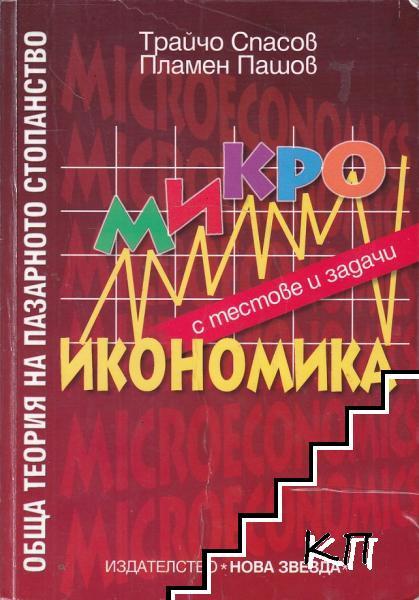 Обща теория на пазарното стопанство: Микроикономика