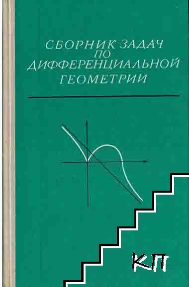 Сборник задач по дифферециальной геометрии