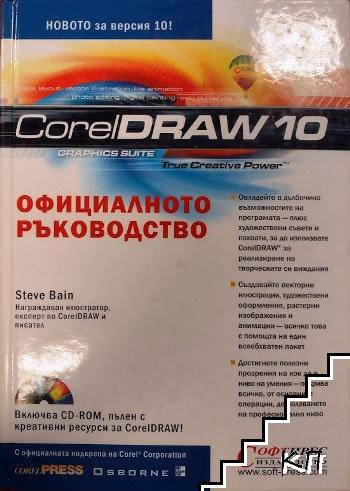 CorelDraw 10: Официалното ръководство