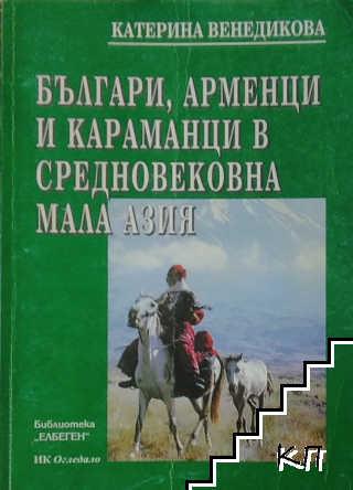 Българи, арменци и караманци в средновековна Мала Азия