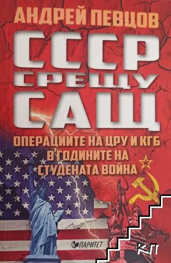 СССР срещу САЩ