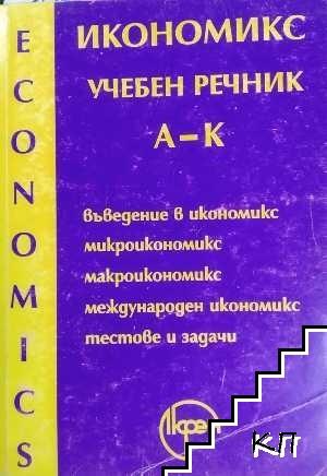 Икономикс. Учебен речник в два тома. Том 1: А-К