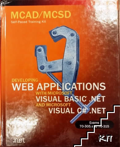 Developing Web Applications with Microsoft Visual Basic .NET and Microsoft Visual C# .NET