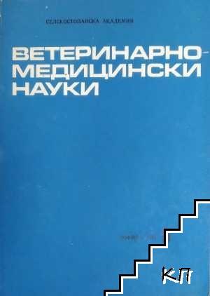 Ветеринарно-медицински науки. Бр. 5 / 1982