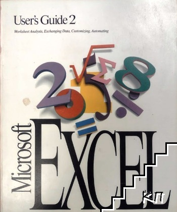 Microsoft Excel User's Guide 2