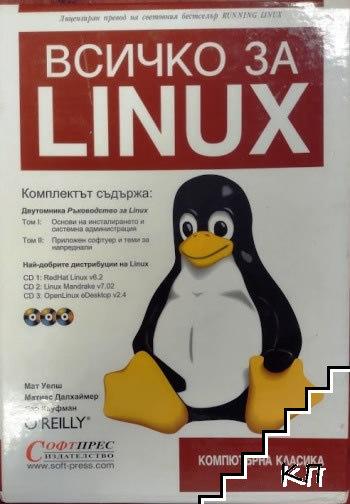 Всичко за Linux. Том 1-2