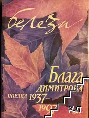 Белези. Том 2: Поезия 1937-1997