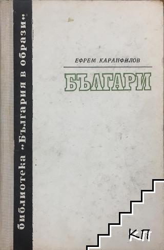 Българи. Книга 3