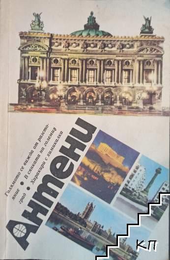 Антени. Бр. 109 / 1990