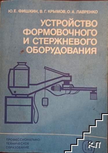 Устройство формовочного и стержневого оборудования