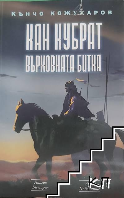 Кан Кубрат: Върховната битка
