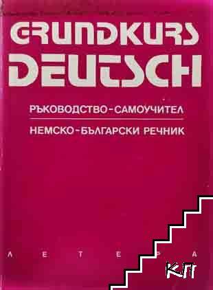 Grundkurs Deutsch. Tail 1-3 / Основен курс по немски. Книга 1-3