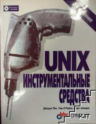 UNIX. Инструментальные средства