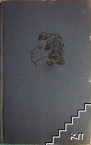 Собрание сочинений в десяти томах. Том 1: Стихотворения 1813-1824