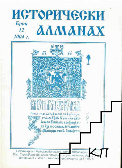 Исторически алманах. Бр. 12 / 2004