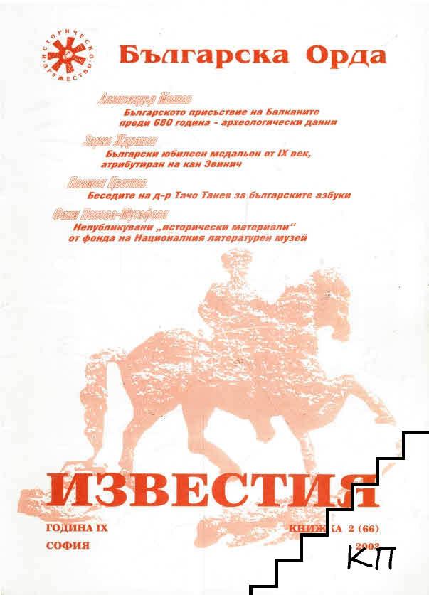 Известия на Българската Орда. Бр. 2 / 2003
