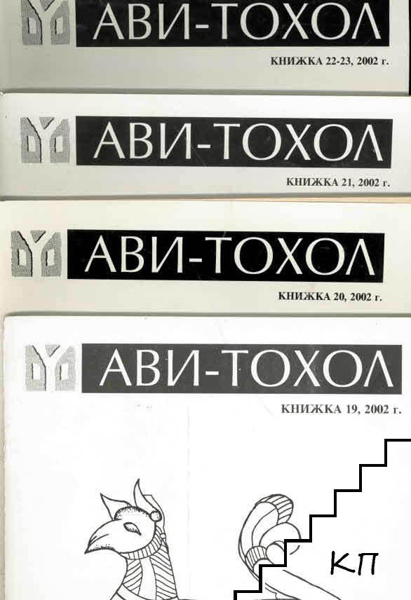 Ави-Тохол. Кн. 19-23 / 2002
