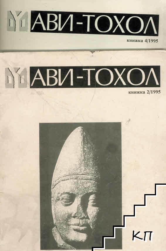 Ави-Тохол. Кн. 2, 4 / 1995