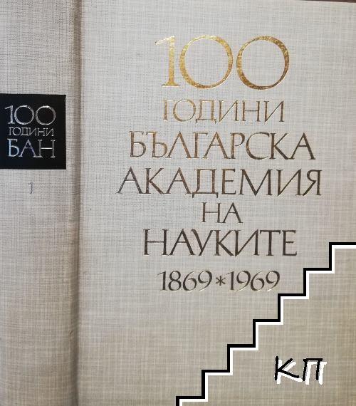 100 години Българска академия на науките 1869-1969. Том 1