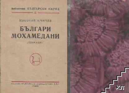 Българи мохамедани
