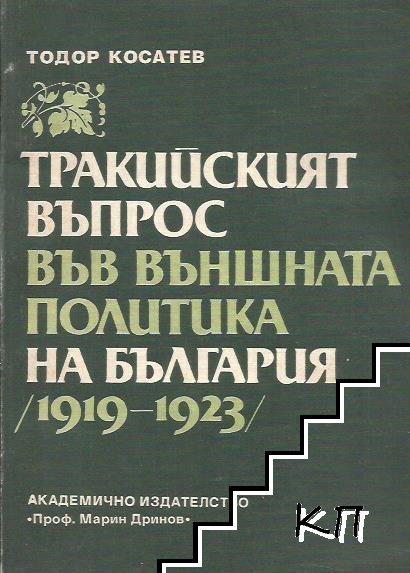 Тракийският въпрос във външната политика на България (1919-1923)