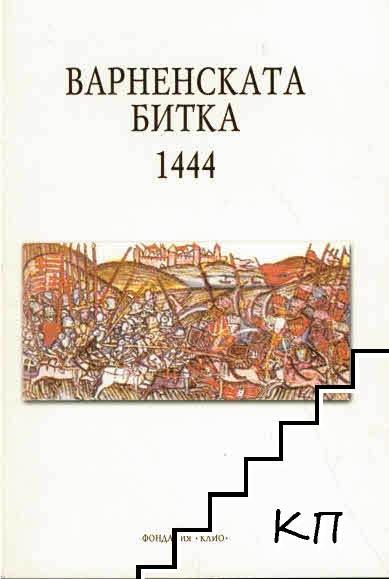Варненската битка 1444