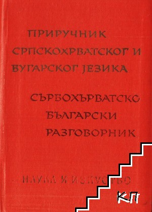 Сърбохърватско-български разговорник / Приручник српскохрватског и бугарског jезика