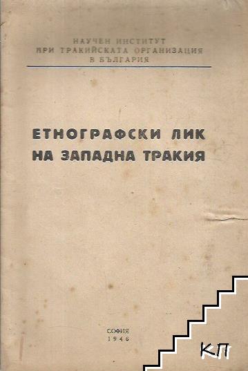 Етнографски лик на Западна Тракия