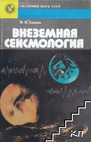 Внеземная сейсмология