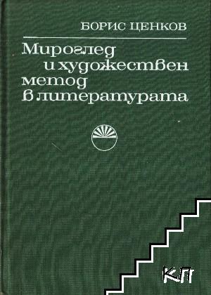Мироглед и художествен метод в литературата