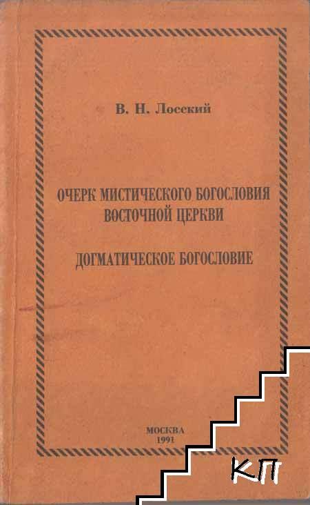 Очерк мистического богословия Восточной церкви; Догматическое богословие