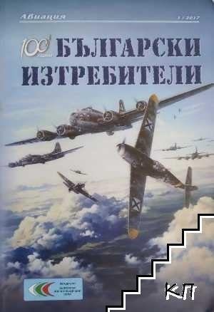 100 години български изтребители